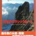 「日本のクラシックルート」 山と渓谷社・編