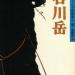 「クライミング記録集①谷川岳」 遠藤甲太・編