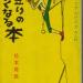 「岩登りのうまくなる本」 松本龍雄