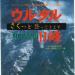 「ウルタルⅡ峰 さくっと登ってきます」日本山岳会東海支部・岐阜大学雷鳥クラブ編