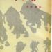 「山靴の音」 芳野満彦