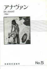 アナヴァン5