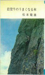 岩登りがうまくなる本