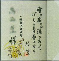 上田哲農サイン2