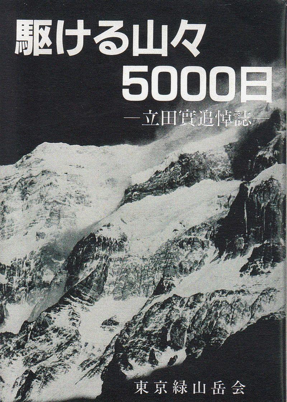 駆ける山々5000日
