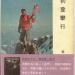 「初登攀行」 松本龍雄