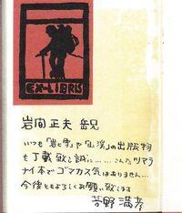 芳野満彦氏サイン3