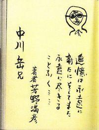 芳野満彦氏サイン2