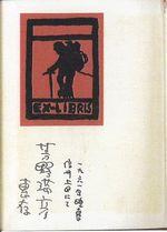 芳野満彦氏サイン1