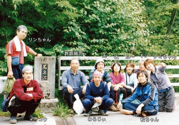 07-尾名沢2